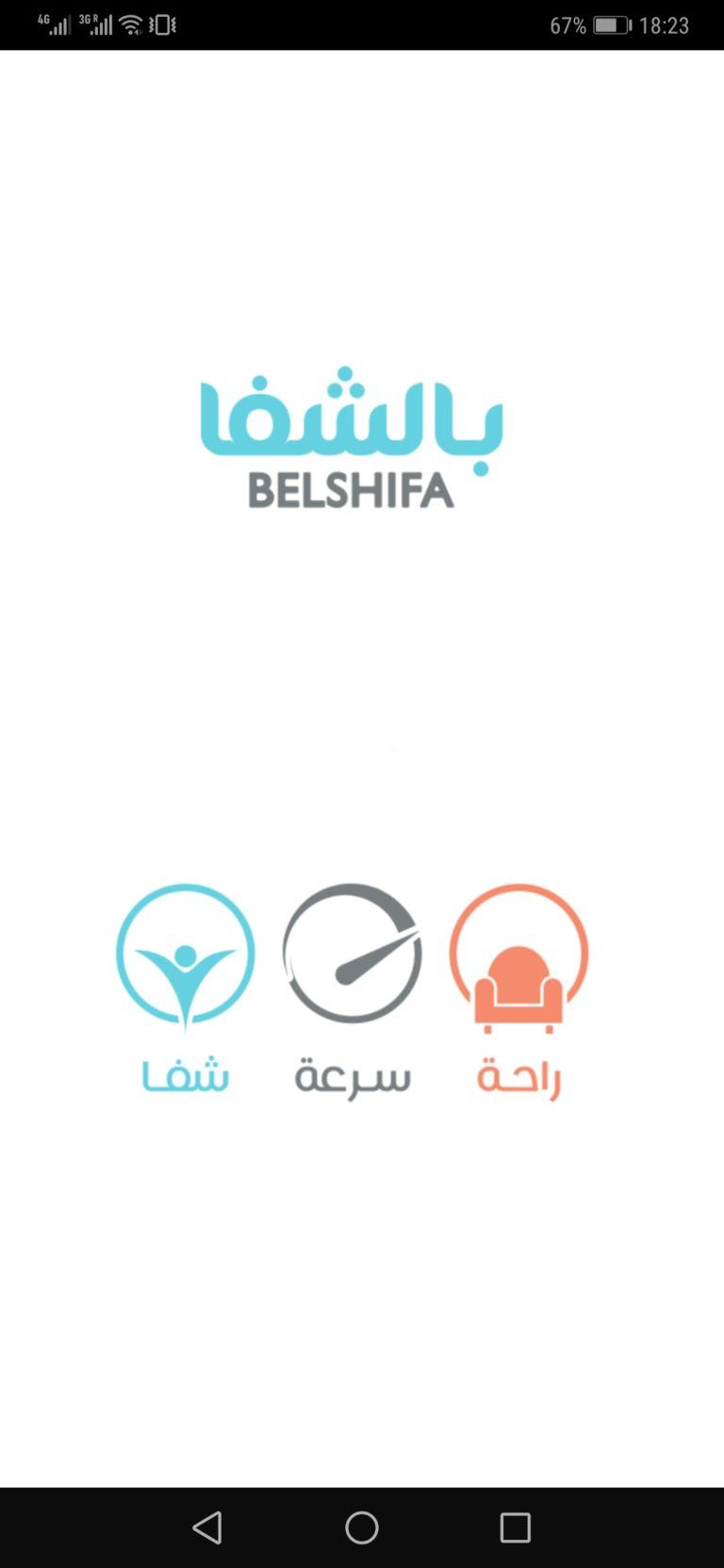Screenshot_20190222_182316_com.shoppers.belshifapharmacist